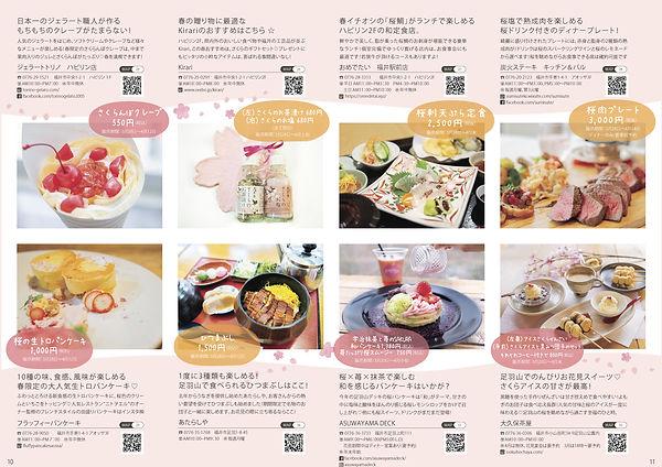 さくらフード_冊子-10-11-2020.jpg