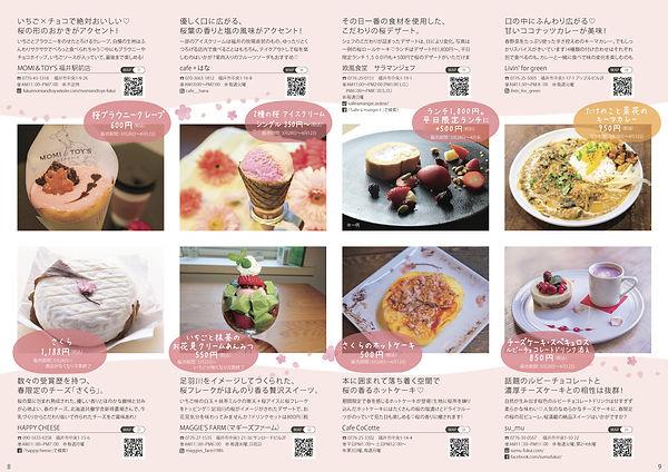 さくらフード_冊子-8-9-2020.jpg