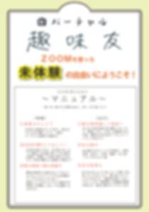 バーチャル趣味ともマニュアル.jpg