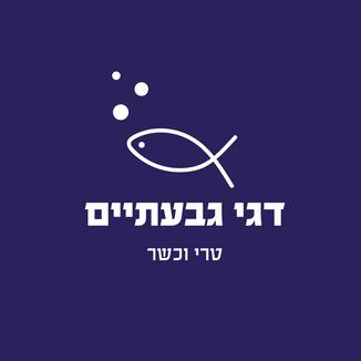 GIVATAYIM FISH SHOP