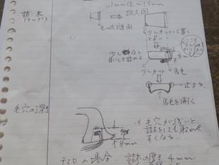 斉藤久吉先生の弓制作教室3