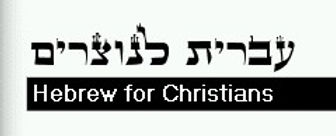 Hebrew for Christians
