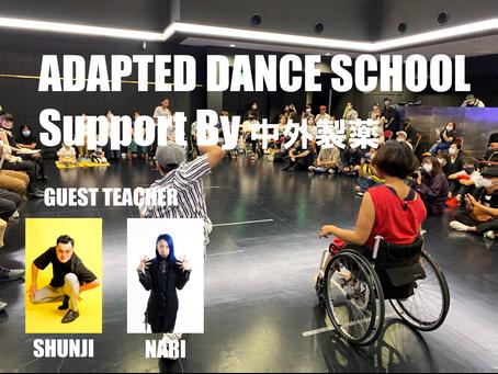 5月29日6月13日 【特別会アダプテッドダンススクール support By中外製薬】