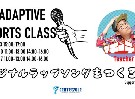 CPアダプティブクラス冬休み特別企画 ☆オリジナルラップソングを作ろう!support By 中外製薬☆