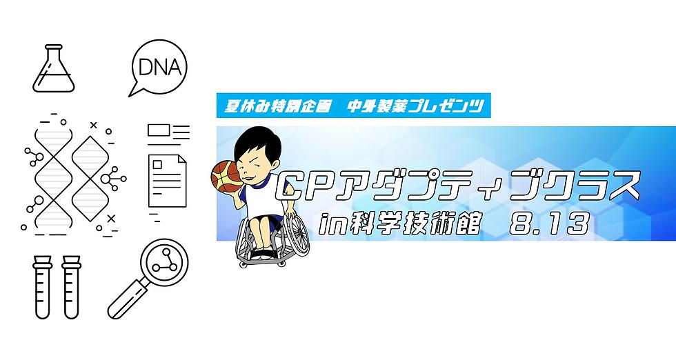 【夏休み特別企画】イカの解剖教室(小中高生限定)