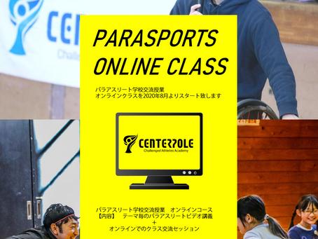 【教育機関の皆様向け】パラアスリート交流授業 オンラインコース開設のご案内