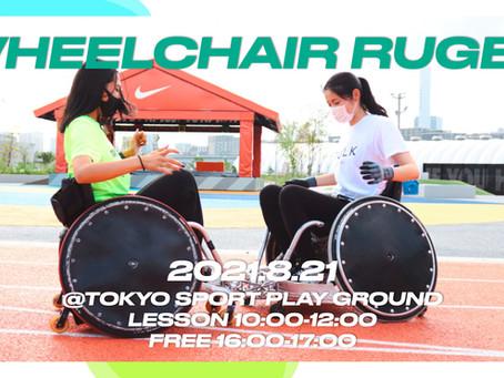 パラスポーツ体験ブースのお知らせ @TOKYO SPORT PLAY GROUND