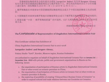 Сертификат представителя Цзиндэчжэньской международной выставки керамики