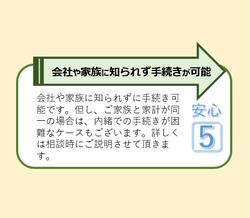 6つの安心⑤