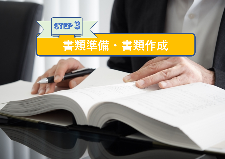 自己破産の流れ STEP3