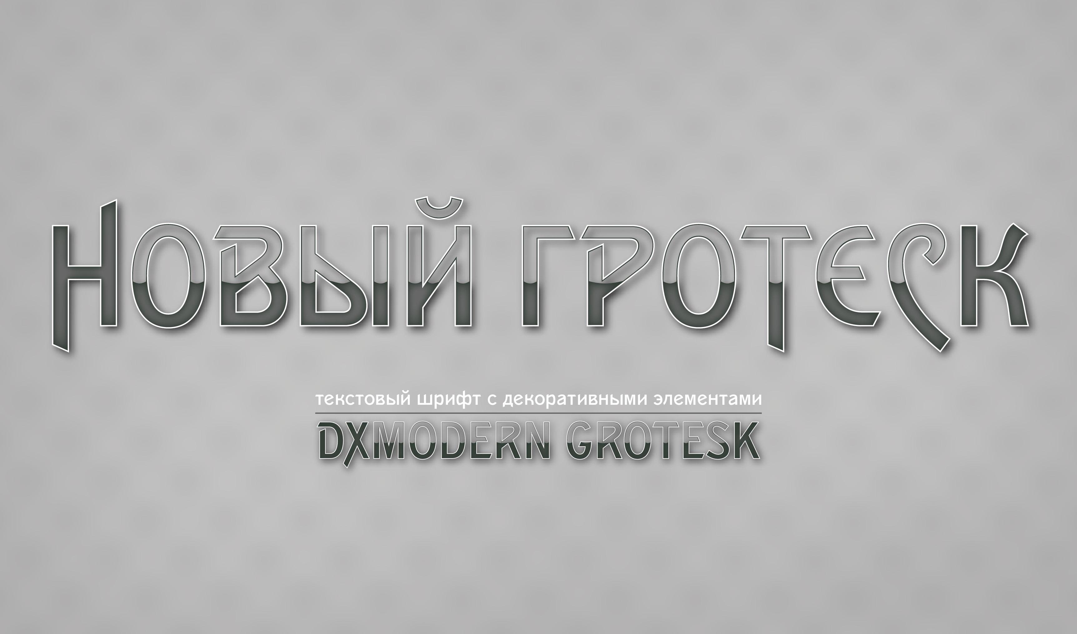 DXModernGrotesk