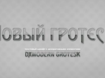 Шрифт DXModernGrotesk