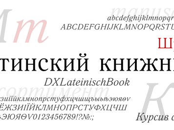 Шрифт Латинский книжный светлый курсив/LateinischBook Italic