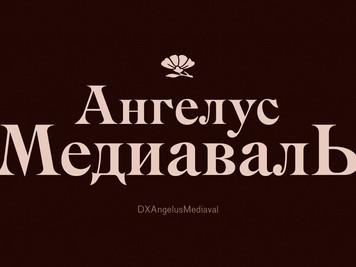 Выпущен шрифт DXAngelusMediaval