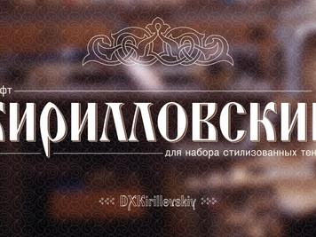 Шрифт Кирилловский/DXKirillovskiy