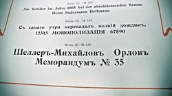 Образцы шрифтов Типография Мансфельдъ 1904