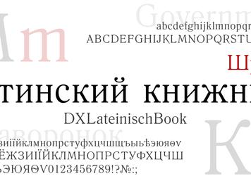 Обновление шрифта Латинский книжный/LateinischBook