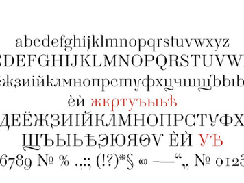 Шрифт Цицеро/DXCicero