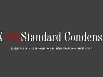 Шрифт Обыкновенный узкий/DXOldStandardCondensed