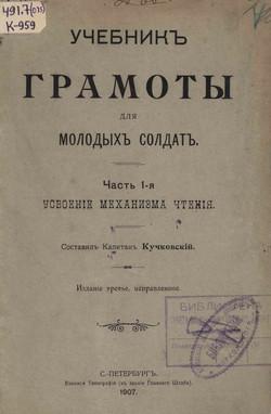 Учебник грамоты-1907