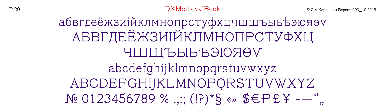 DXMedievalBook