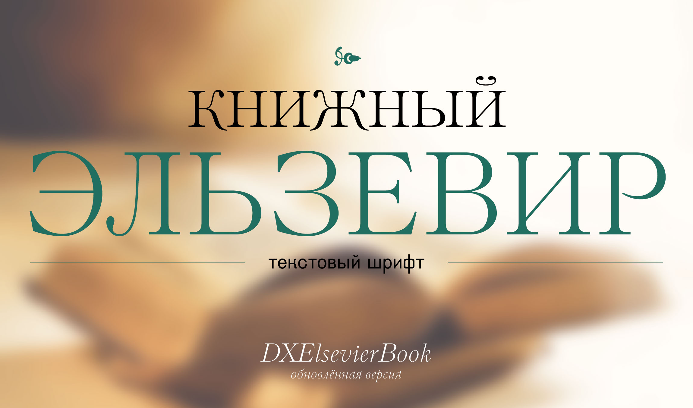 DXElsevierBook
