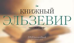 DXElsevierBook