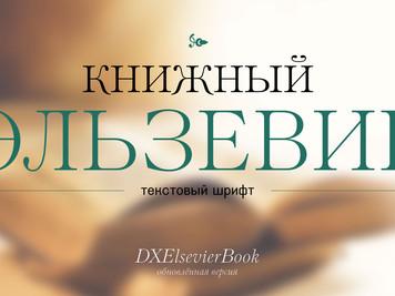 Обновление шрифта Книжный эльзевир/DXElsevierBook