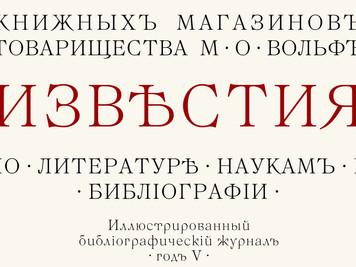 Преверсия начертания Modern Эльзевира Вольфа.