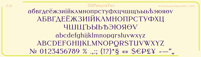 DXPalmyraTwo