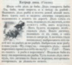 Васильев Н.В._Букварь_Наше слово_M_1911с