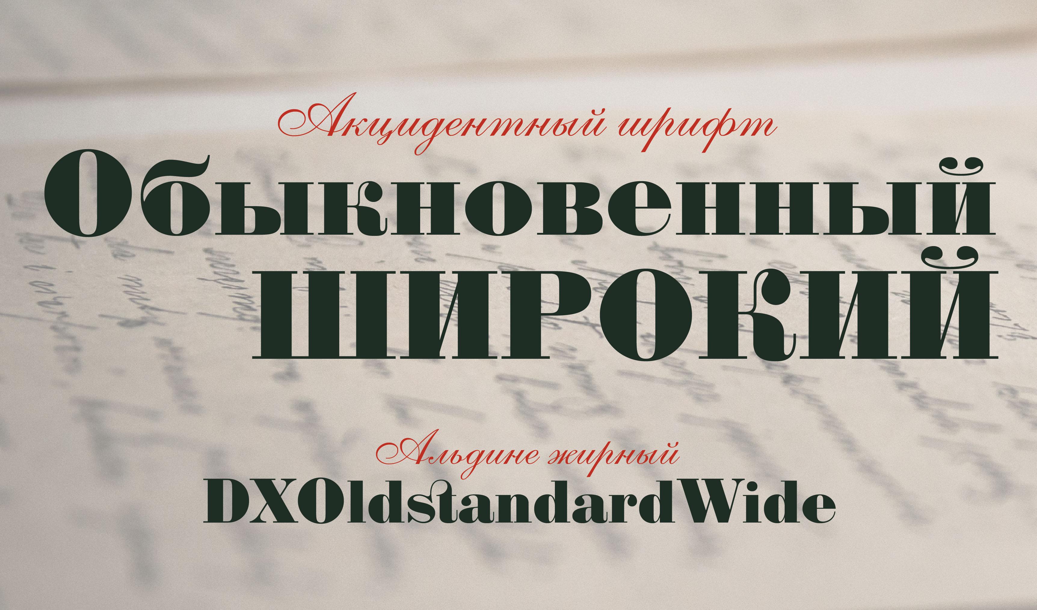 DXOldStandardWide