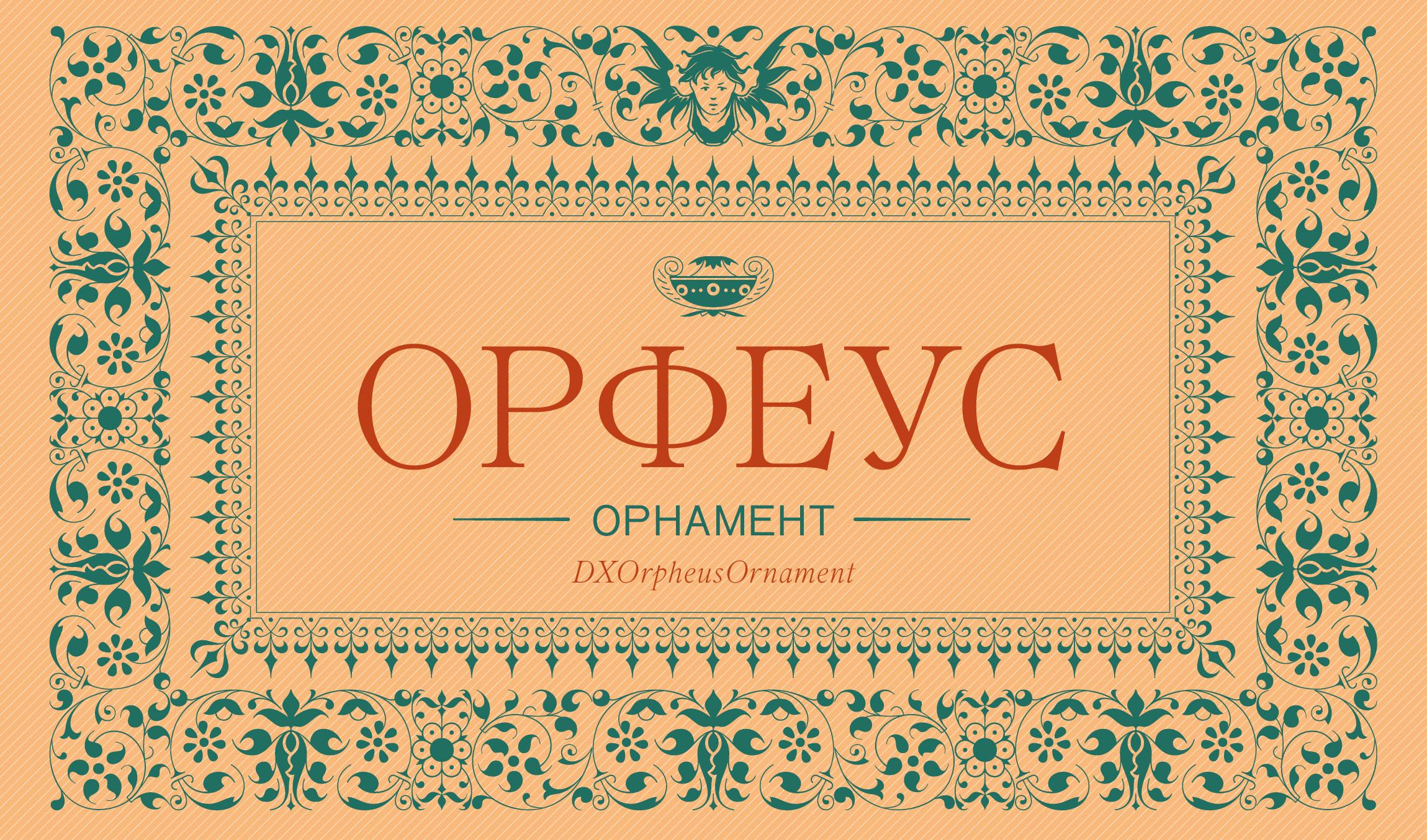 DXOrpheusOrnament