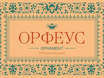 Орнамент Орфеус/DXOrpheusOrnament