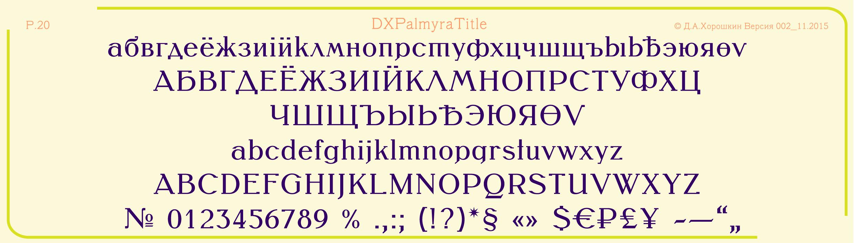 DXPalmyraTitle