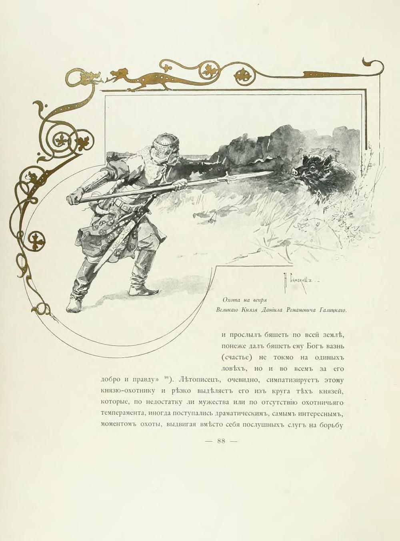 Великокняжеская и царская охота на Руси