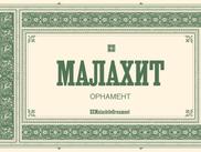Орнамент Малахит/DXMalachiteOrnament