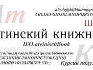 Шрифт Латинский книжный полужирный курсив/LateinischBook BoldItalic
