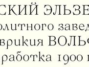 Русский эльзевир Вольфа