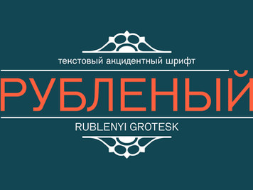 Обновление шрифта Рубленый/DXRublenyi
