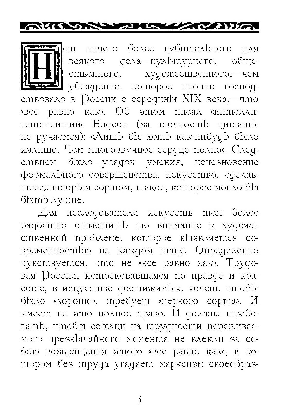А.А.Сидоров - Искусство книги, 1922