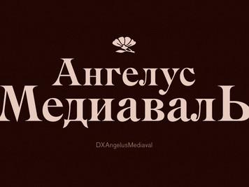 Шрифт Ангелус Медиаваль/DXAngelusMediaval