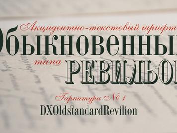 Шрифт Обыкновенный (типа Ревильон)/DXOldStandardRevilion