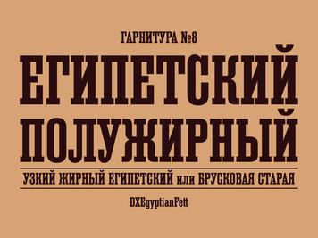 Шрифт Египетский полужирный/DXEgyptianFett