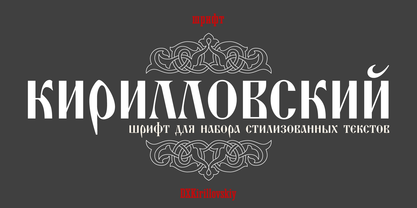 DXKirillovskiy