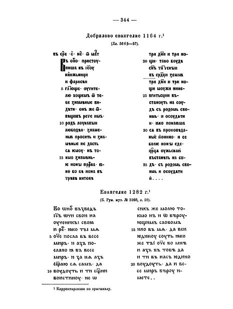 Е.Ф. Карский. Славянская кирилловская па
