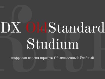 Шрифт Обыкновенный учебный/DXOldStandardStudium.