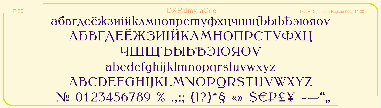 DXPalmyraOne
