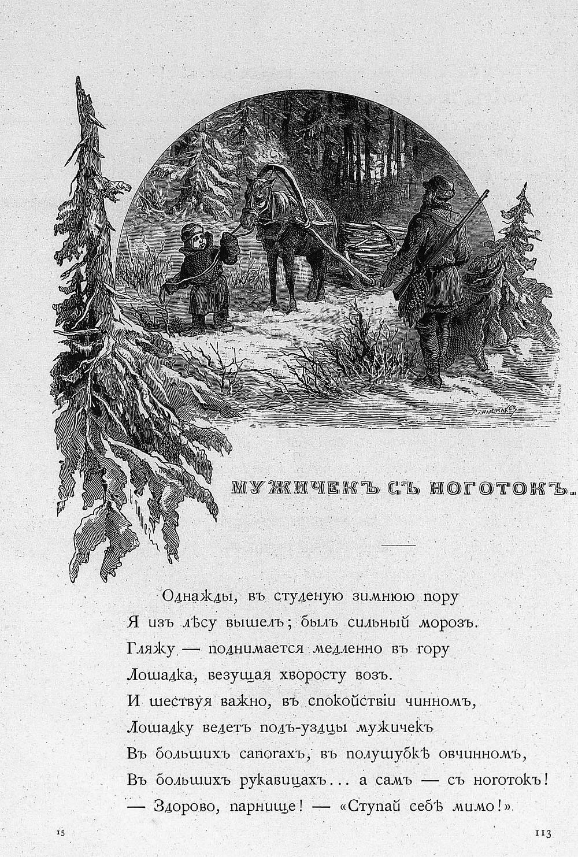 """Страница """"Родные отголоски"""", издание М.О.Вольфа, 1880"""