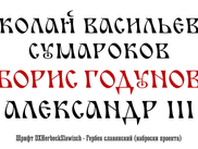 Шрифт DXHerbeckSlawisch/Гербек славянский. Наброски.